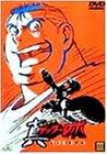 真(チェンジ!!)ゲッターロボ~世界最後の日~(3) [DVD]