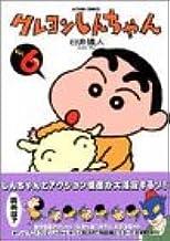 クレヨンしんちゃん(6) (アクションコミックス)