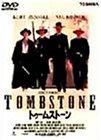 トゥームストーン [DVD]