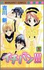 イチバン!!! 1 (マーガレットコミックス)