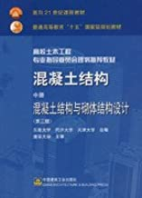 Concrete structures(Chinese Edition)