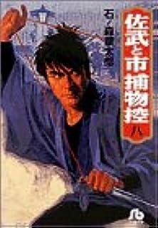 佐武と市捕物控 (8) (小学館文庫)
