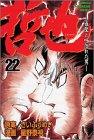 哲也―雀聖と呼ばれた男 (22) (少年マガジンコミックス)