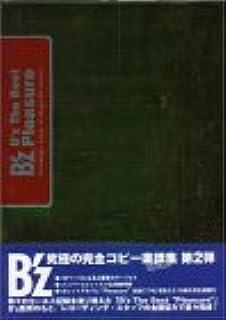 BS B'z Pleasure (Official Band Score)