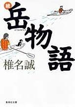続 岳物語 (集英社文庫)