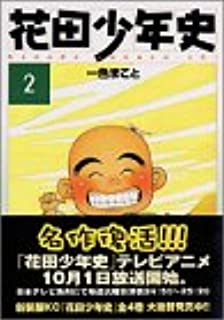 花田少年史 (2) (アッパーズKC (171))