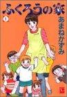 ふくろうの家 1 (オフィスユー コミックス)