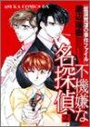 不機嫌な名探偵 第2巻―藍原質店の事件ファイル (あすかコミックスDX)の詳細を見る