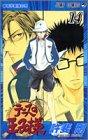 テニスの王子様 14 (ジャンプコミックス)