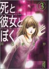 死と彼女とぼく(3) (講談社漫画文庫)