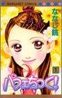 パフェちっく! 1 (マーガレットコミックス)