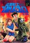 企業戦士Yamazaki 12 Power of dream (ジャンプコミックスデラックス)