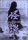 怪談 [DVD]