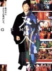 双生児~GEMINI~ 特別版[DVD]