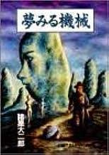 夢みる機械 (ジャンプスーパーコミックス)