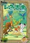 ジャングル大帝 ベスト・セレクション<ジャングルの掟編>[DVD]
