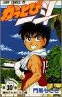 かっとび一斗 第30巻 (ジャンプコミックス)