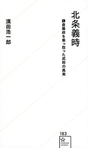北条義時 鎌倉幕府を乗っ取った武将の真実 (星海社新書)
