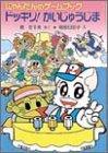 ドッキリ!かいじゅうじま―にゃんたんのゲームブック (ポプラ社の新・小さな童話―にゃんたんシリーズ)