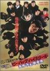 ビー・バップ・ハイスクール 高校与太郎音頭 [DVD]の詳細を見る