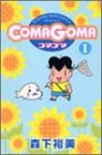 COMAGOMA (1) (Young jump comics)の詳細を見る