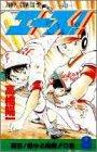 エース! 8 (ジャンプコミックス)