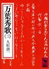 万葉秀歌(三) (講談社学術文庫)