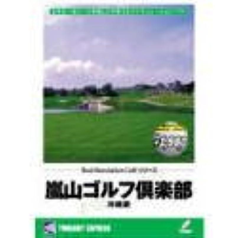 さびた牽引修羅場リアルシミュレーションゴルフシリーズ 国内コース 11 嵐山ゴルフ倶楽部 沖縄県