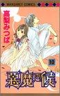 悪魔で候 10 (マーガレットコミックス)