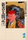 Shinsho Taikoki (xi) (Yoshikawa Eiji history era Novel) (1990) ISBN: 4061965328 [Japanese Import]