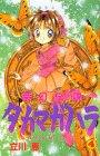 夢幻伝説タカマガハラ 4 (講談社コミックスなかよし)
