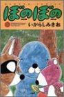 ぼのぼの (9) (Bamboo comics)