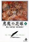 悪魔(デイモス)の花嫁 (4) (秋田文庫)
