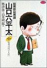 総務部総務課 山口六平太 (1) (ビッグコミックス)