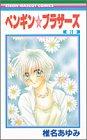 ペンギン☆ブラザーズ (3) (りぼんマスコットコミックス (1319))