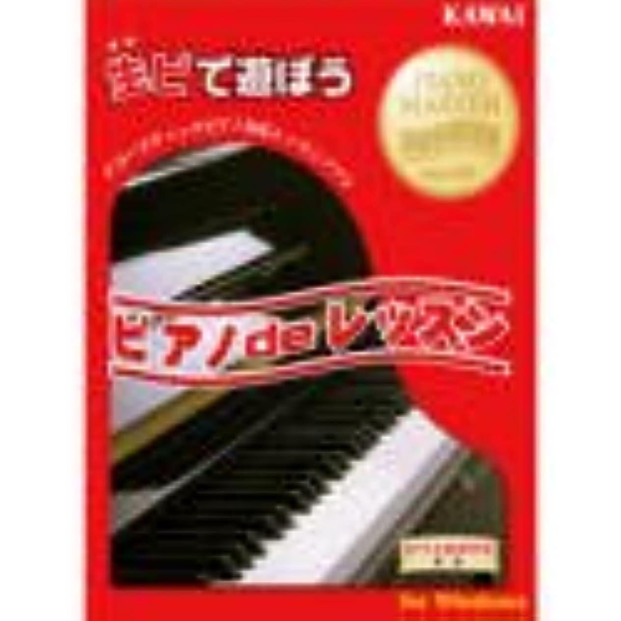 言及する何よりも水銀のピアノ de レツスン