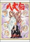 八犬伝 (15) (ニュータイプ100%コミックス)