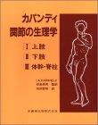 カパンディ関節の生理学(3冊セット)