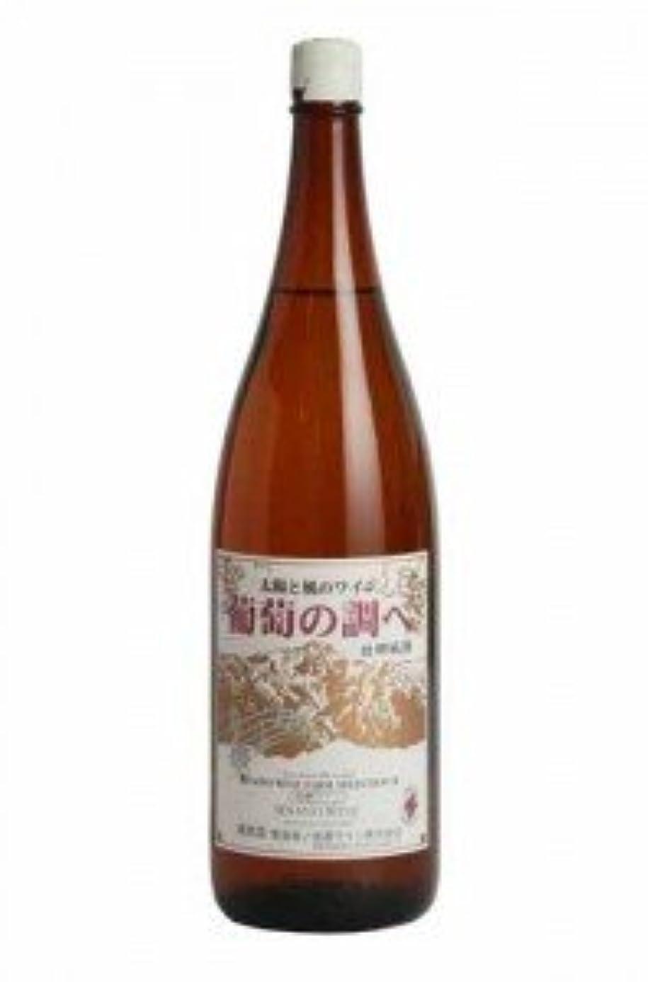 成功した立派な前信濃ワイン 葡萄の調べ 白 1800ml 辛口 ナイアガラ 【 長野 桔梗ヶ原 】