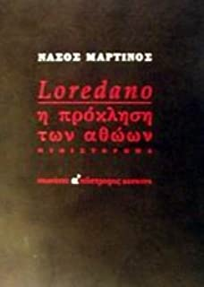 loredano i proklisi ton athoon / loredano η πρόκληση των αθώων