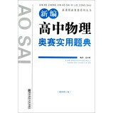 New Courses New Orsay series : New High School Physics Olympiad Practical title Code ( latest revision(Chinese Edition)