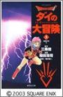 DRAGON QUEST―ダイの大冒険― 3 (集英社文庫(コミック版))