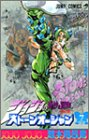 ジョジョの奇妙な冒険 第6部 ストーンオーシャン 7 (ジャンプコミックス)