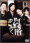阿修羅のごとく[DVD]