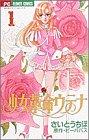 少女革命ウテナ (1) (ちゃおフラワーコミックス)