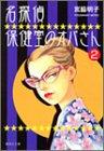 名探偵保健室のオバさん 2 (集英社文庫(コミック版))
