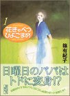 花きゃべつひよこまめ (1) (講談社漫画文庫)