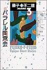 異色短編集 (3) (小学館叢書)