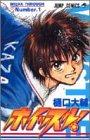 ホイッスル! 1 (ジャンプコミックス)