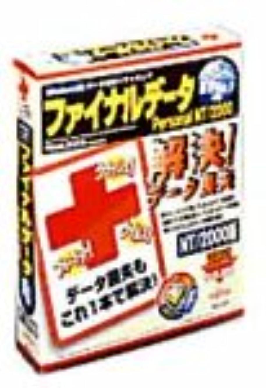 ラビリンス牽引精度FINALDATA Personal NT/2000